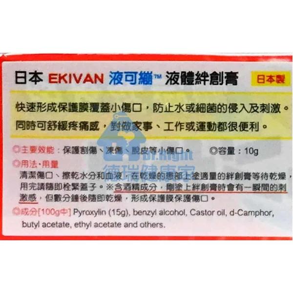 日本EKIVAN 液可繃液體絆創膏 10G/條◆德瑞健康家◆