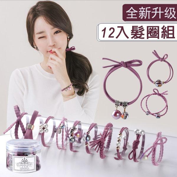 髮圈-韓國12件組墜飾束髮帶 髮圈 洗臉髮帶 手鍊 附收納罐【AN SHOP】