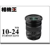 Fujifilm XF 10-24mm F4 R OIS WR〔WR新版〕平行輸入