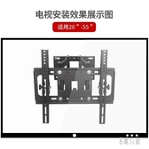 電視機掛架通用液晶顯示器壁掛支架伸縮海信夏普小米32-55寸 CJ967 『易購3c館』