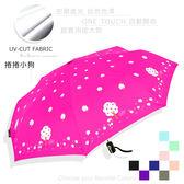 【RainSky】捲捲狗-加大款自動傘-抗UV傘 /傘雨傘折疊傘洋傘陽傘非黑膠傘反向傘大傘防風傘+5