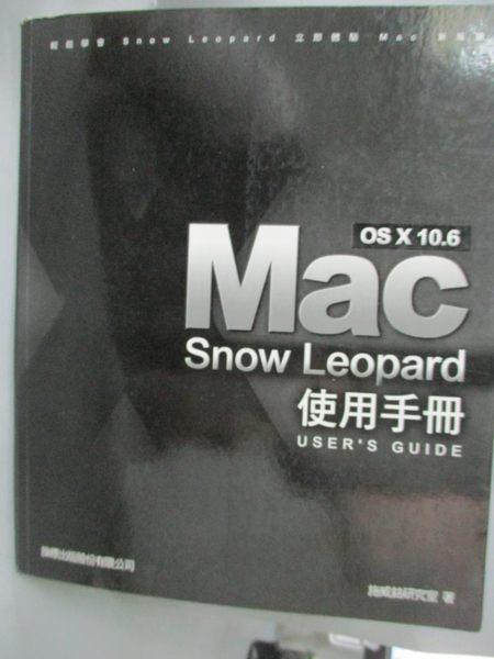 【書寶二手書T3/電腦_QAP】Mac OS X 10.6 Snow Leopard 使用手冊_施威銘研究室