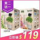 【買2送1】去味大師 植栽香氛(100ml) 玉露茶香/沁涼花香 兩款可選【小三美日】原價$299