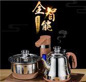 上水機 全自動上水壺電熱燒水壺家用自吸式抽水功夫泡茶具器電磁爐煮茶壺 非凡小鋪 JD