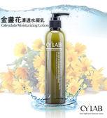 CYLAB 金盞花清透水凝乳 250ml 台灣自有品牌保養品 保濕乳液 舒緩乳液