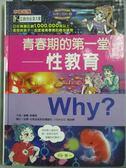 【書寶二手書T8/少年童書_ZJA】Why?青春期的第一堂性教育_原價520_李福英