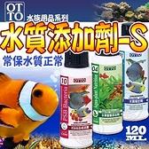 【🐱🐶培菓寵物48H出貨🐰🐹】台灣OTTO》水族用品ME水質添加劑(S)-120ml