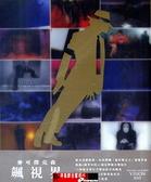 【停看聽音響唱片】【DVD】麥可傑克森  - 飆視界3DVD