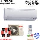 【HITACHI日立】4-5坪 變頻分離式冷氣 RAC-32SK1 / RAS-32SK1 免運費 送基本安裝