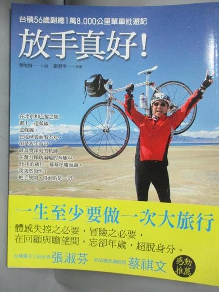 【書寶二手書T1/地圖_XCW】放手真好-台積電56歲副總1萬8,000公里單車壯遊記_蔡能賢