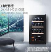 紅酒櫃 laptinc/拉普蒂尼恒溫恒濕電子紅酒櫃子茶葉櫃立式冰櫃冰吧家用冷藏櫃  DF 科技藝術館