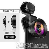 手機鏡頭 廣角手機鏡頭iphone8通用單反蘋果X后置攝像頭外置高清微距魚眼6sp自拍照相拍攝 玩趣3C