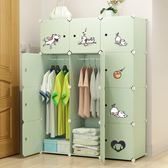 衣柜簡約現代經濟型組裝省空臥室簡易塑料衣櫥子 QG1222『愛尚生活館』