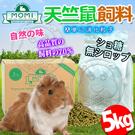 此商品48小時內快速出貨》美國摩米MOMI》營養全CG天竺鼠70%優質牧草飼料-5kg(限宅配)