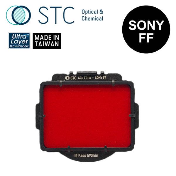 【STC】Clip Filter IR Pass 590nm 內置型紅外線通過濾鏡 for SONY FF