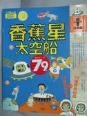 【書寶二手書T1/兒童文學_IFN】香蕉星太空船_Cookie&Liao、陳素宜等