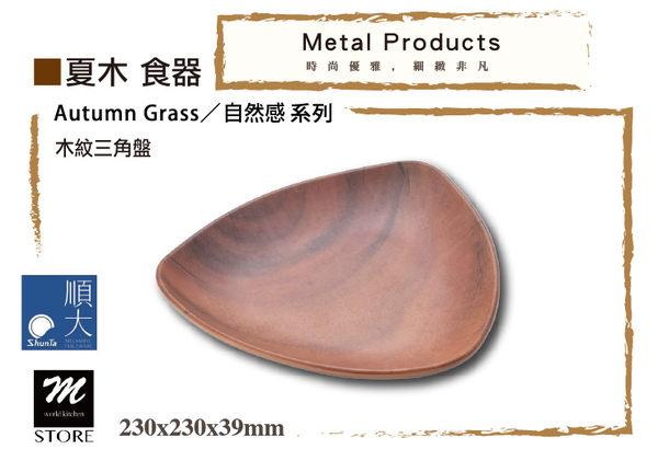 夏木系列13702-09 9吋夏木三角盤 《Mstore》