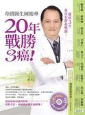 (二手書)奇蹟醫生陳衛華20年戰勝3癌!