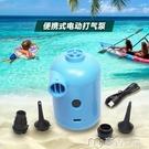 充氣泵電動氣泵USB接頭直流電動泵橡皮艇充氣床車載打氣泵充氣抽氣兩用 【快速出貨】