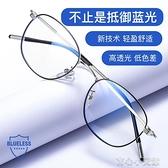 防藍光 防藍光抗輻射電腦眼鏡男平面平光鏡框女潮流兒童睛 育心館