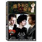 維多莉亞的秘密DVD 改編自諾貝爾文學獎得主克努特漢森經典小說