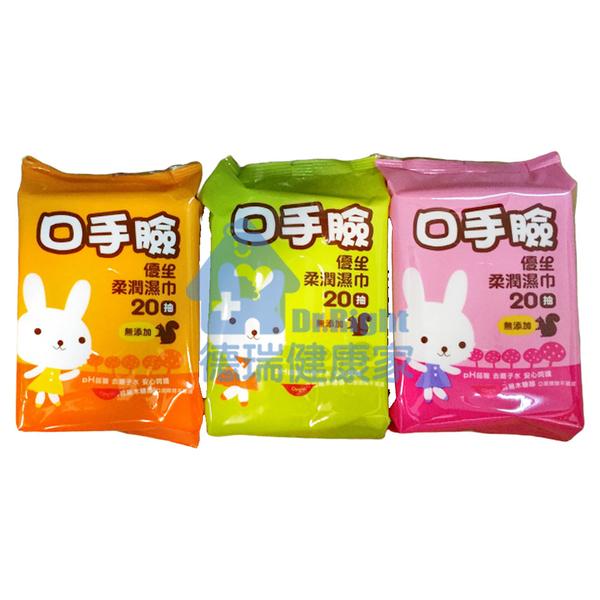US BABY 優生口手臉柔潤濕巾 20抽/包◆德瑞健康家◆
