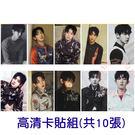 朴燦烈 水晶卡貼貼紙 悠遊卡貼 高清照片貼紙(共10張)E504-D【玩之內】EXO