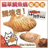 *KING WANG*《貓草鯛魚燒20cm》貓抱枕/貓玩具 仿真玩具