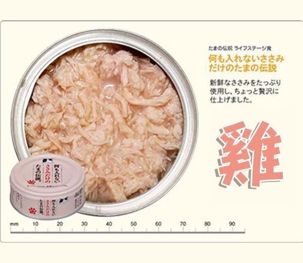 *WANG*【48罐+免運】日本三洋《食的傳說 純罐系列》70g/罐 四種口味可選擇 貓營養補充罐