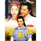 大陸劇 - 金玉奴-精華版DVD 陳嘉輝/蔡安蕎