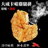 【海肉管家-全省免運】大成家庭號卡啦雞腿排X1包(1kg±10%/包 每包20片)