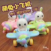 寶寶玩具會動的小玩具 卡通耐摔小兔子慣性滑行小車子小飛機1-2歲 萊爾富免運