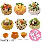 創意DIY烘焙米飯糰模具 米飯杯 便當
