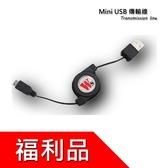 福利品 Mini USB 伸縮型傳輸線