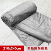 【米夢家居】台灣製造-100%精梳純棉雙面素色薄被套-原野灰-7*8尺