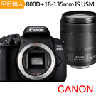 Canon EOS 800D+18-135mm IS USM 單鏡組*(中文平輸)