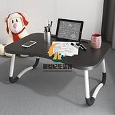 床上電腦桌 床上書桌筆記本電腦桌折疊桌小桌子學生學習桌宿舍單人桌【創世紀生活館】