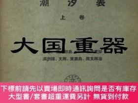 二手書博民逛書店潮汐表罕見日本、南洋諸島、シベリア東岸、滿州國、支那、東叢島、南支