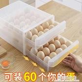冰箱用放雞蛋的收納盒抽屜式雞蛋盒整理盒保鮮盒廚房蛋盒架裝神器 極簡雜貨