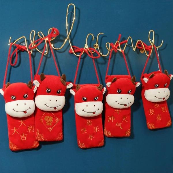 2021新年牛年創意壓歲紅包過年用品兒童可愛生日禮物個性年會禮品 蘇菲小店