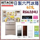 【日立HITACHI】日本冰箱 六門 621L 琉璃四色《RG620HJ》全新原廠保固