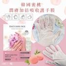 韓國蜜桃潤膚加倍吸收護手膜/包