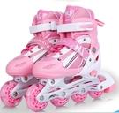 直排輪 直排溜冰鞋兒童可調男童女童閃光輪滑鞋全套旱冰鞋初學者滑冰鞋【快速出貨八折鉅惠】