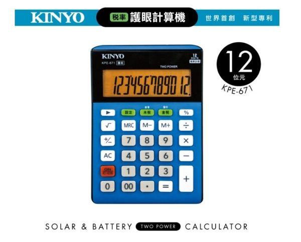 KINYO稅率護眼計算機KPE-671