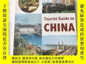 二手書博民逛書店TOURIST罕見GUIDE TO CHINAY10602 國際