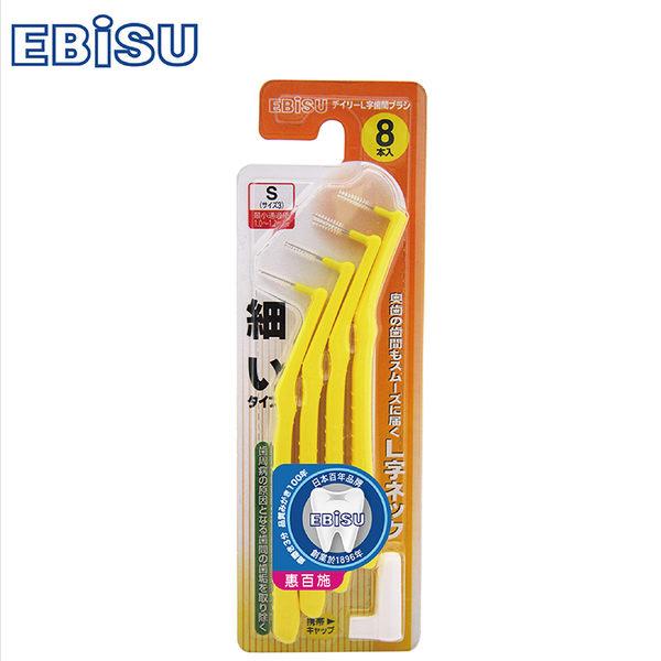 【EBiSU】L型牙間刷8入-3號(S)