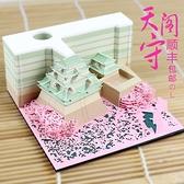 3d立體便簽紙紙雕建築模型便利貼【英賽德3C數碼館】