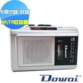 【Dowai多偉】AM/FM卡式錄放音機 TR-70 送空白帶