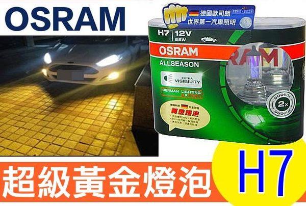 (100%公司代理貨)OSRAM 歐司朗《超級黃金燈泡》德國進口包裝 2700K H7專屬賣場