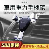 [輸碼Yahoo88抵88元]ANMU 車用重力手機架 出風口 車架 重力連動 單手操作